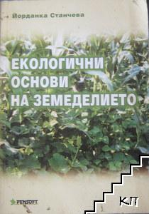 Екологични основи на земеделието