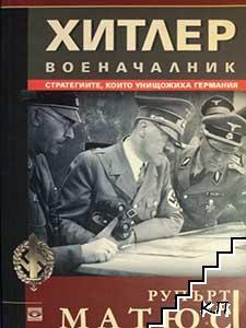 Хитлер военачалник