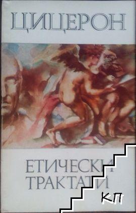 Етически трактати