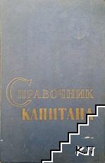 Справочник капитана дальнего плавания