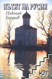 Пътят на Русия, Константин Леонтиев и руската идея