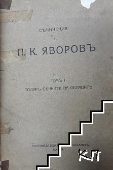Съчинения въ три тома. Томъ 1-3