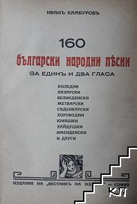 160 български народни песни за единъ и два гласа