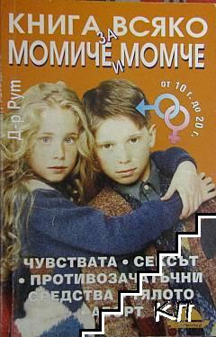 Книга за всяко момиче и момче