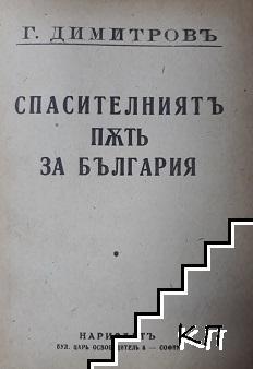 Спасителниятъ пъть за България / Борбата на народите на поробена Югославия