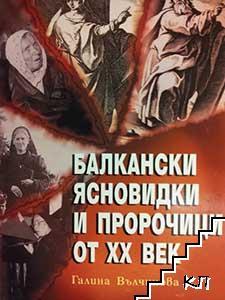 Балкански ясновидки и пророчици от XX век