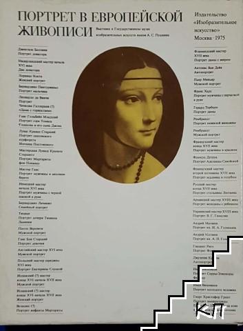 Портрет в европейской живописи XV-начала XX века