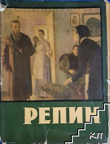 Илья Ефимович Репин