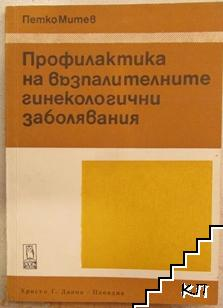 Профилактика на възпалителните гинекологични заболявания