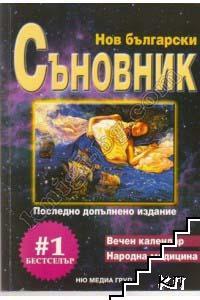 Нов български съновник