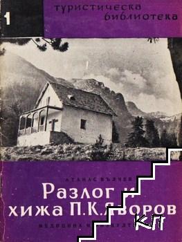 """Разлог и хижа """"П. К. Яворов"""""""