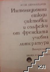 Интонационни етюди, диктовки и солфежи от френската учебна литература. Част 2