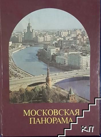 Московская панорама