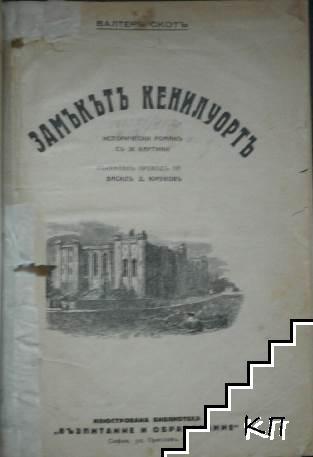 Замъкътъ Кенилуортъ