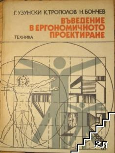 Въведение в ергономичното проектиране