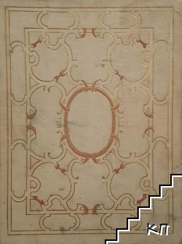 Западно-европейская мозаика XIII-XIX веков в собрании Эрмитажа