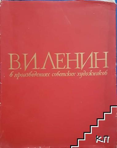 В. И. Ленин в произведениях русских художников
