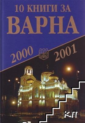 10 книги за Варна. Книга 1