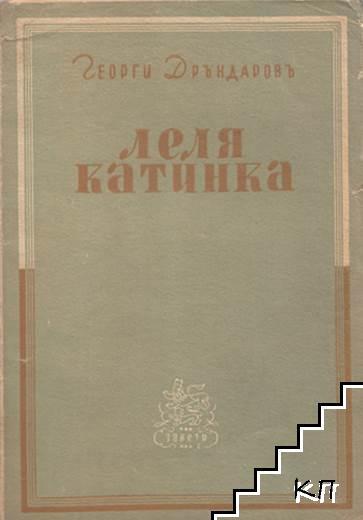 Леля Катинка
