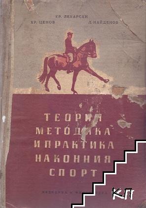 Теория, методика и практика на конния спорт