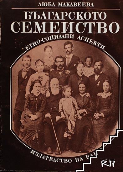 Българското семейство