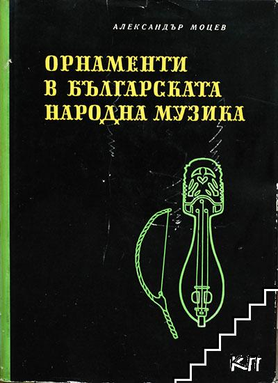 Орнаменти в българската народна музика