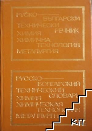 Руско-български технически речник