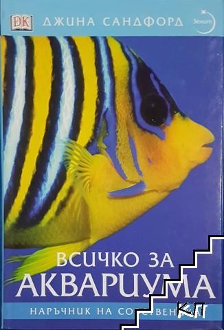 Всичко за аквариума: Наръчник на собственика