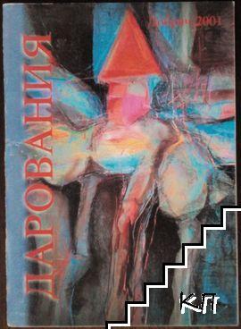 Дарования - Добрич 2001