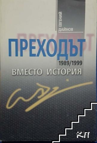 Преходът 1989-1999