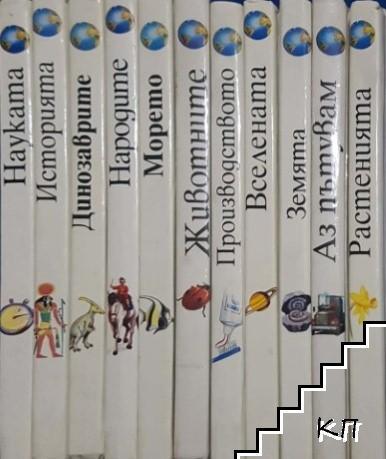 Моята първа енциклопедия. Книга 1-11