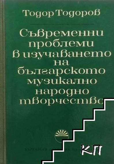 Съвременни проблеми в изучаването на българското музикално народно творчество