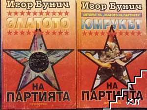 Златото на партията / Юмрукът на партията
