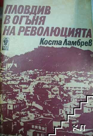Пловдив в огъня на революцията