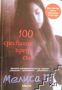 100 сресвания преди сън