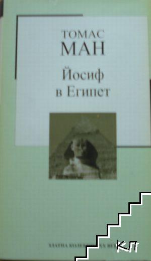 Йосиф в Египет