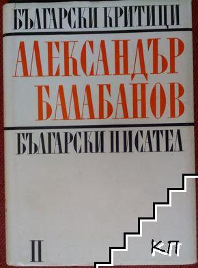 Български критици. Том 2: Александър Балабанов