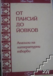 От Паисий до Йовков