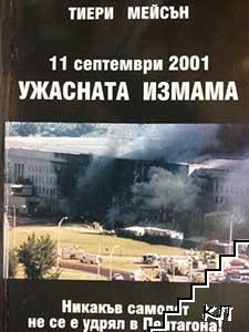 11 септември 2001. Ужасната измама