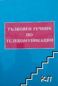 Тълковен речник по телекомуникации