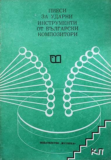 Пиеси за ударни инструменти от български композитори