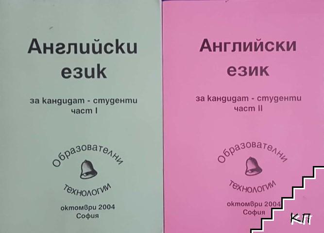 Английски език за кандидат-студенти. Част 1-2