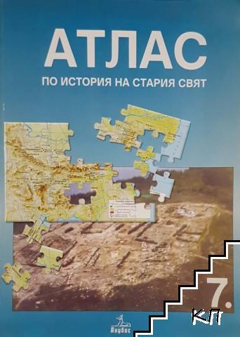 Атлас по история на Стария свят за 7. клас