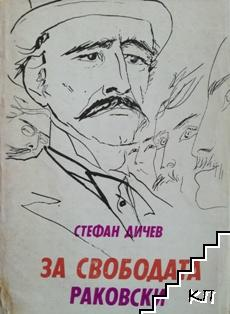 За свободата; Раковски