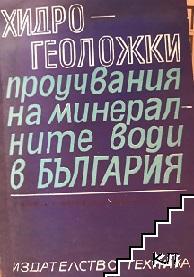 Хидрогеоложки проучвания на минералните води в България