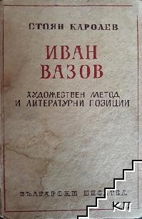 Иван Вазов: Художествен метод и литературни позиции
