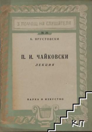 П. И. Чайковски