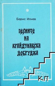 Песните на Крайдунавска Добруджа. Том 3