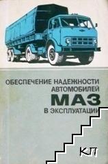 Обеспечение надежности автомобилей МАЗ в эксплуатации