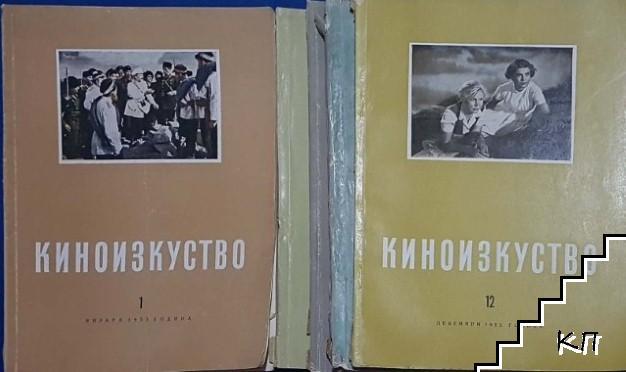 Киноизкуство. Бр. 1, 9-12 / 1955